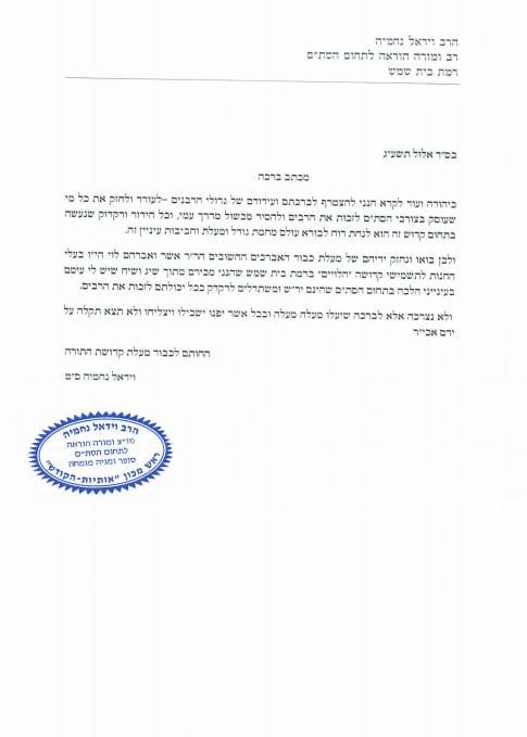 Rabbi Vidal Nejemia
