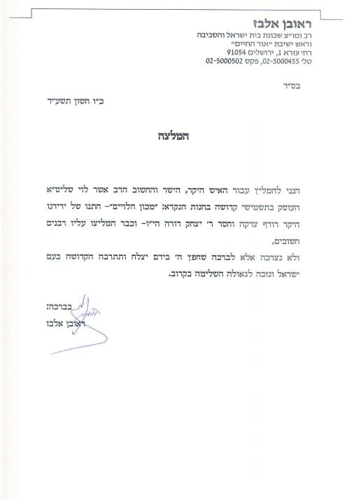Rabbi Reuben Elbaz
