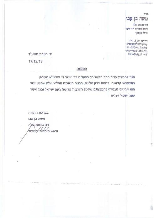 Rabbi Moshe Ben Abu