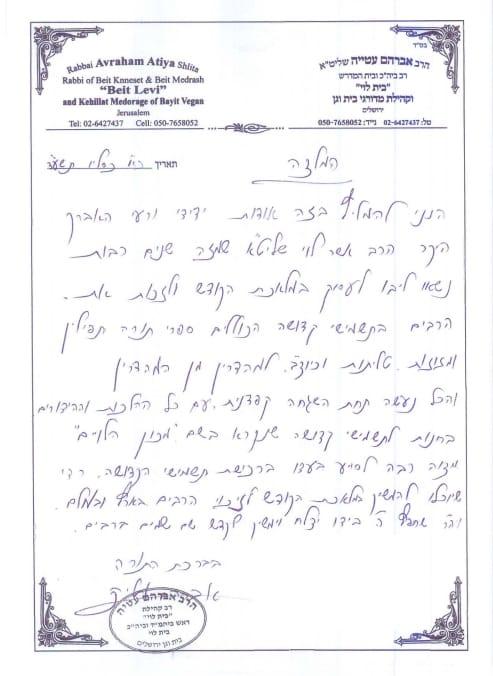 Rabbi Abraham Attia