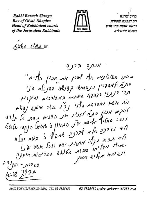 Rabbi Baruj Shraga