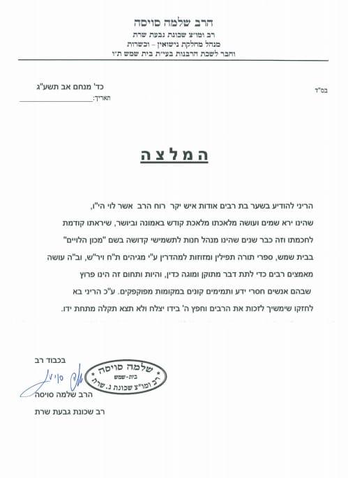 Rabbi Shlomo Suiza