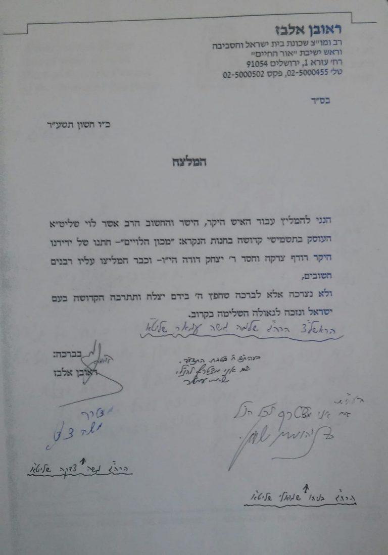 Rab Shlomo Amar, Rab Moshe Tzadka y Rab Benayahu Shmueli