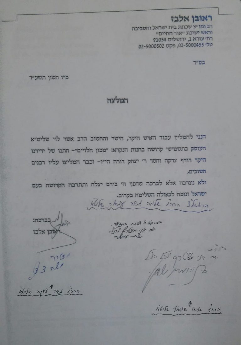 Rabbi Shlomo Amar, Rabbi Moshe Tzadka and Rabbi Benayahu Shmueli